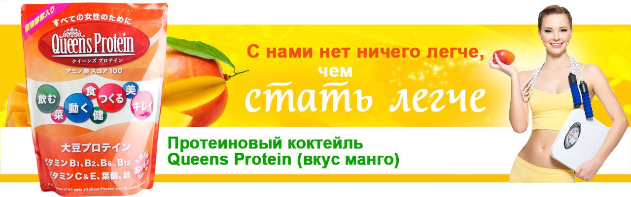 Баннер: Королевский протеин (манго)