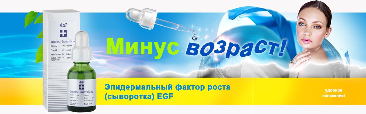 Баннер: сыворотка EFG